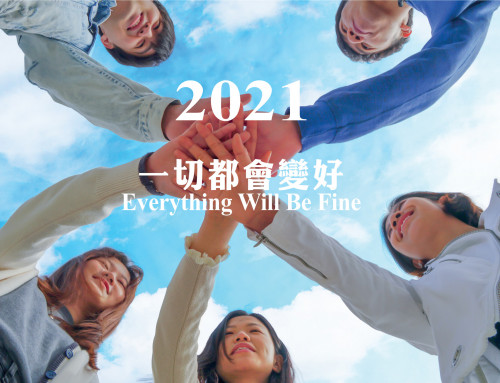2021 Everything Will Be Fine
